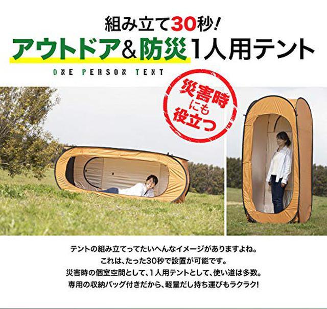 画像6: 【おうちキャンプ】大人気! 設営簡単なワンタッチ&ポップアップテントおすすめ6選