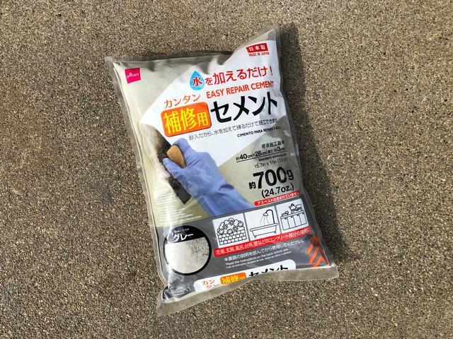 画像: 筆者提供:100円ショップのセメント。