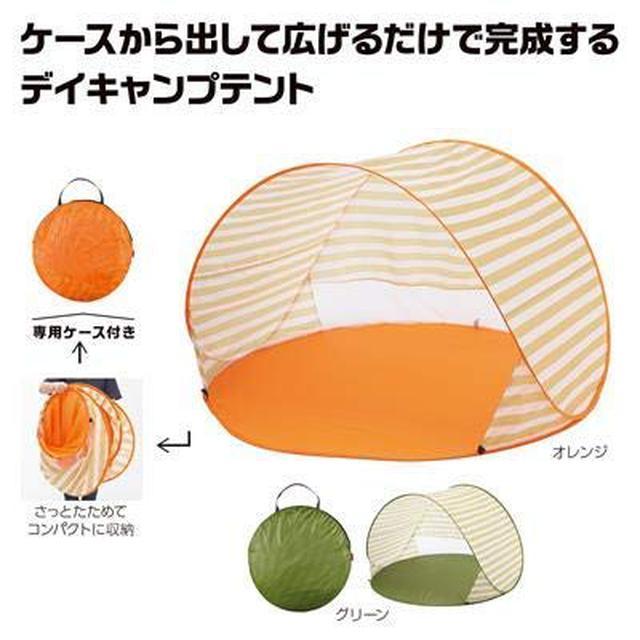 画像5: 【おうちキャンプ】大人気! 設営簡単なワンタッチ&ポップアップテントおすすめ6選