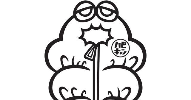 画像: 【塗り絵】ハピキャン道具キャラ_ネビー.pdf