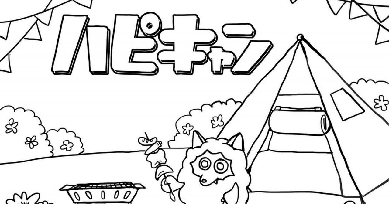 画像: 【塗り絵】ハピキャン×ウルフィ.pdf