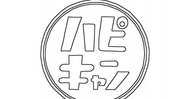 画像: 【塗り絵】ハピキャンロゴ2.pdf