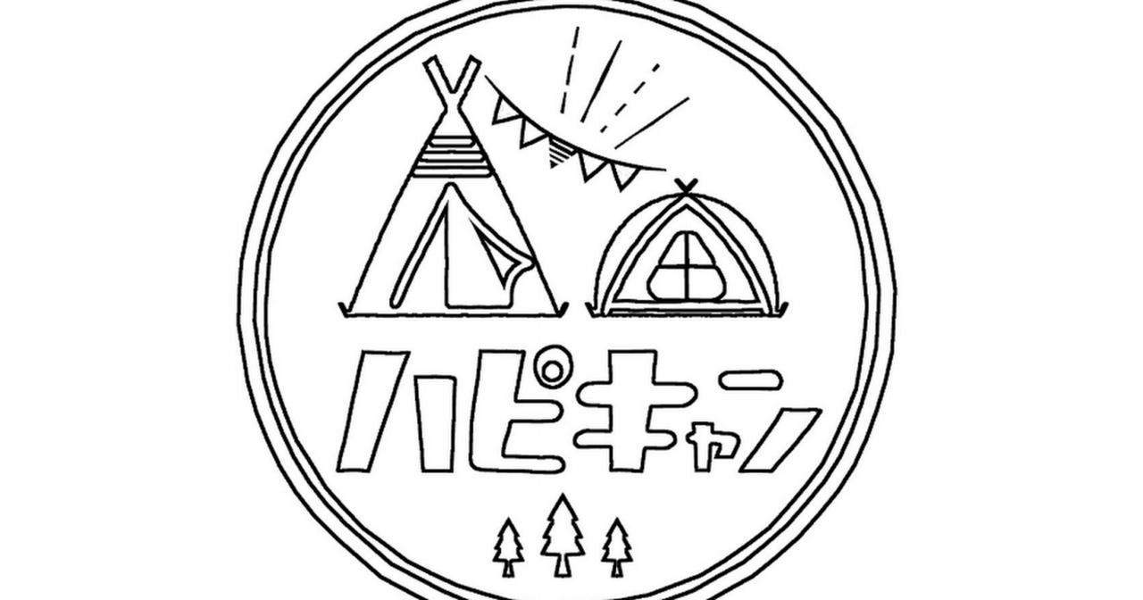 画像: 【塗り絵】ハピキャンロゴ1.pdf