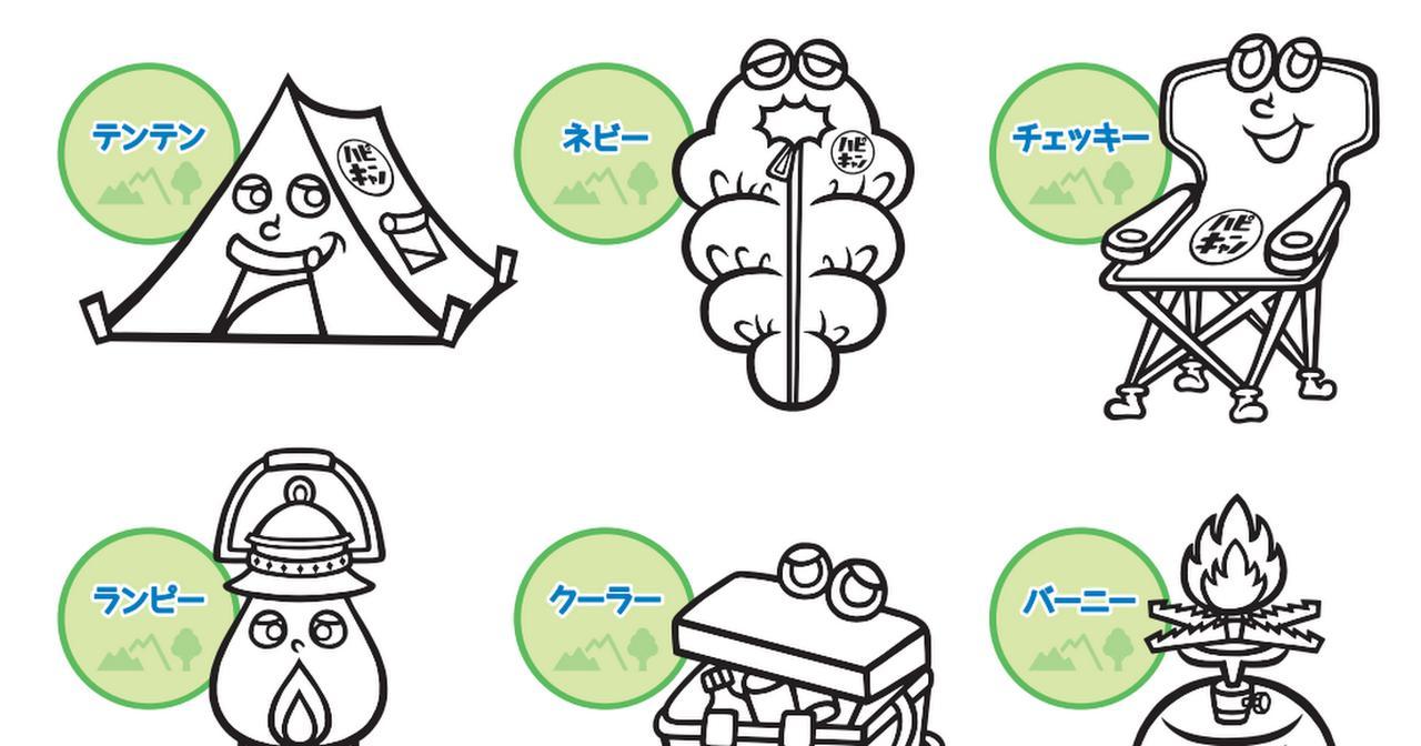 画像: 【塗り絵】ハピキャン道具キャラ一覧.pdf