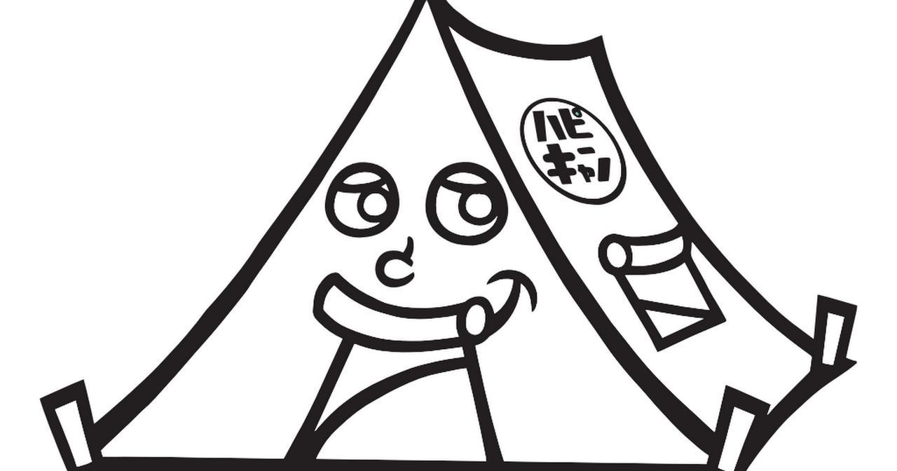 画像: 【塗り絵】ハピキャン道具キャラ_テンテン.pdf