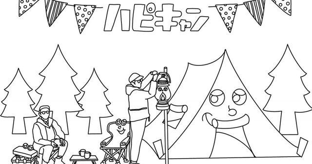 画像: 【塗り絵】ハピキャンの仲間たち.pdf