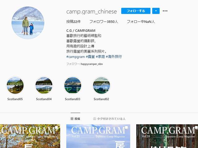 画像: CAMP.GRAM中国語アカウント(執筆時点) www.instagram.com