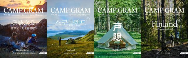 画像: 各言語のCAMP.GRAM投稿