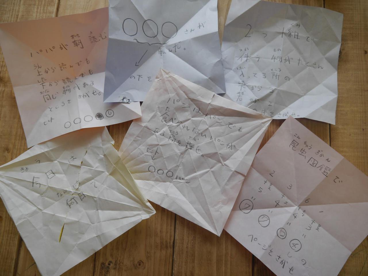 画像: 筆者撮影 我が家では折り紙を使っています!