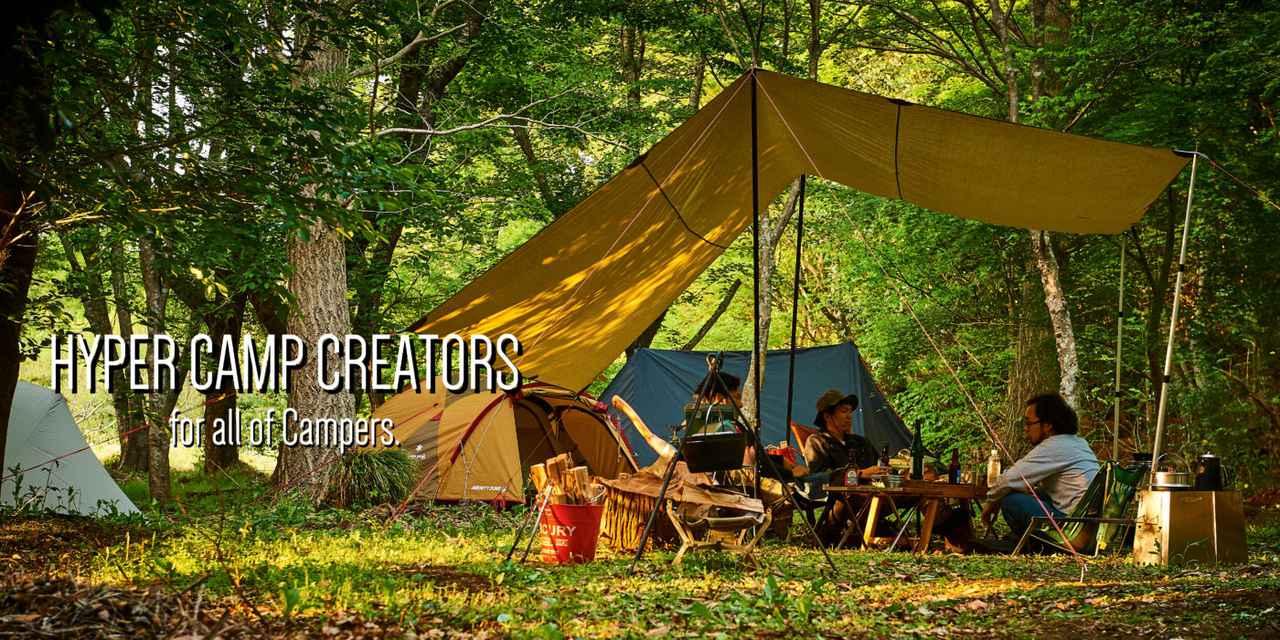 画像: キャンプ初心者向け総合情報ブログ Hyper Camp Creators