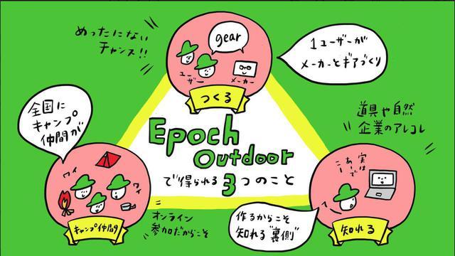 画像: epoch-outdooe公式サイト