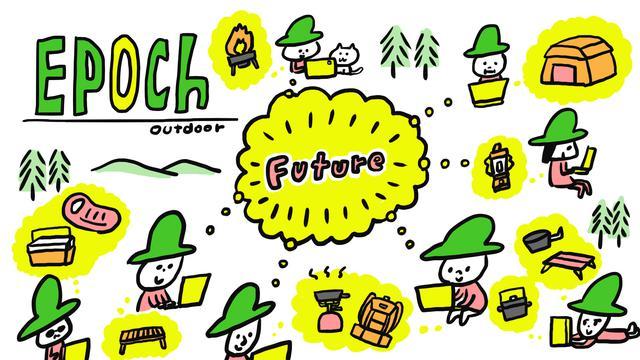 画像: ユーザーが国内メーカーと一緒にオンラインでキャンプ道具づくり!オンラインコミュニティ「epoch outdoor(エポックアウトドア)」がスタート。