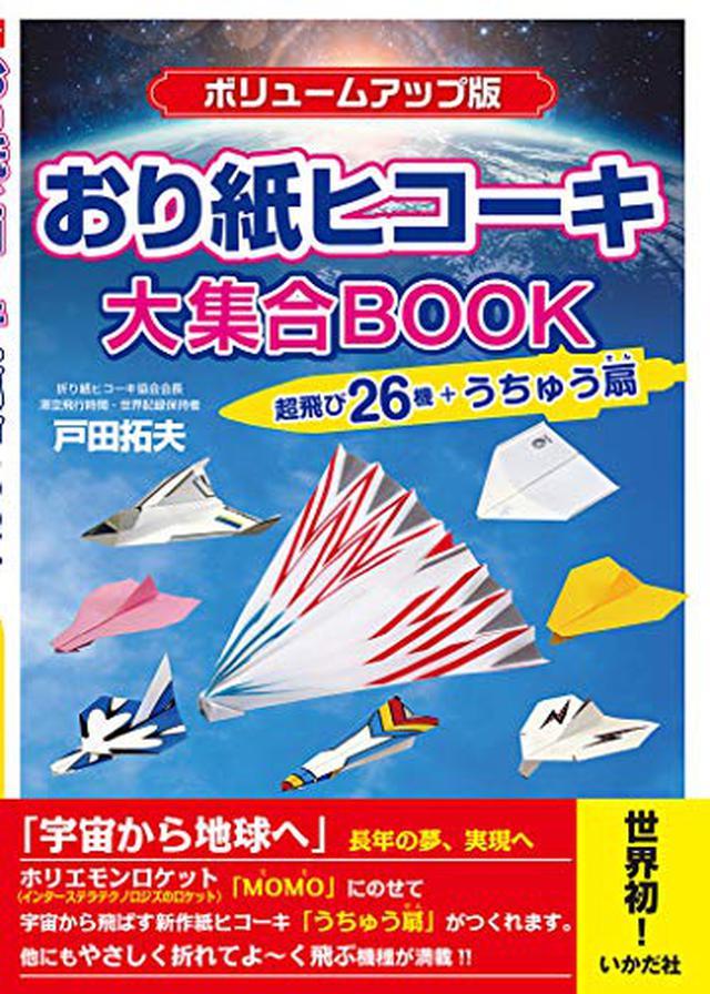 画像2: 楽しく工夫して子供と一緒に「折り紙」遊び!おうち時間やキャンプにも最適!箱・飛行機・釣りetc...