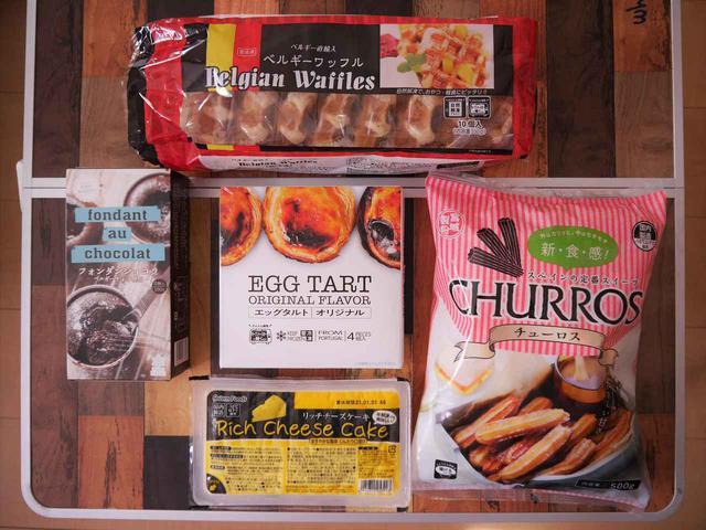 画像: 【業務スーパーの冷凍お菓子】長持ち&安い&おいしいおすすめの冷凍お菓子ベスト5 - ハピキャン(HAPPY CAMPER)