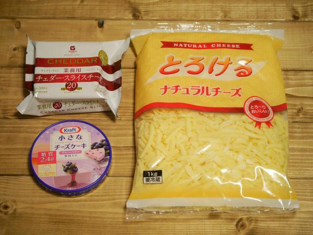 画像: 【業務スーパーのおすすめチーズ】ライター厳選! 安くておいしい3種をレビュー - ハピキャン(HAPPY CAMPER)