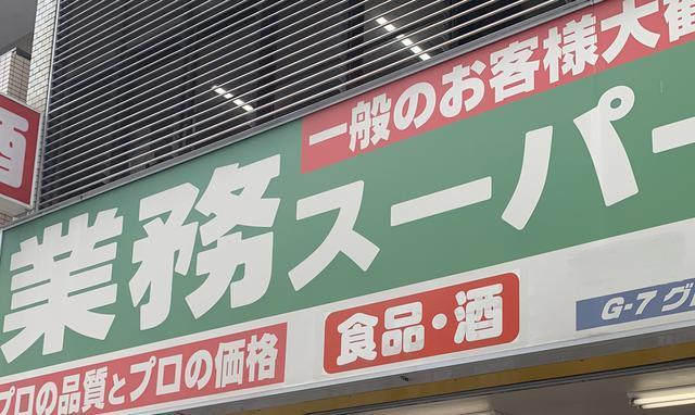 画像: 「業務スーパー」はオリジナルから輸入品まで大容量&コスパに優れた食材の宝庫! 誰でも利用可能