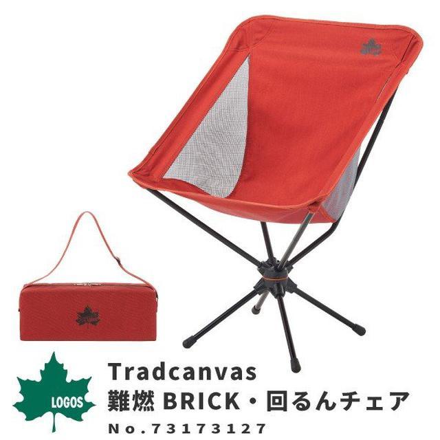 画像2: 火の粉に強いキャンプ用チェア! 焚き火で使いたいおすすめチェア5選
