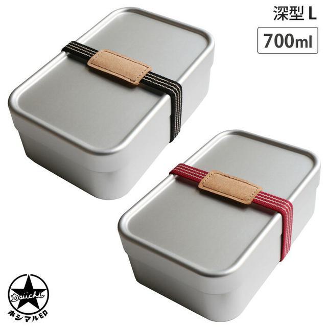 画像2: アルミVSステンレス 製「弁当箱」はどっちがおすすめ?素材の特徴と使い易さで徹底比較