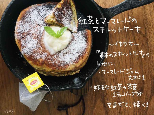 画像: 【アレンジレシピ1】紅茶とマーマレードのスキレットケーキの作り方