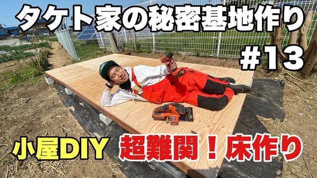 画像: 超難関!床作り【タケト家の秘密基地作り #13】キャンプ場DIY Cabin building www.youtube.com