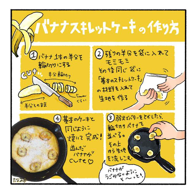 画像: 【アレンジレシピ2】バナナスキレットケーキの作り方