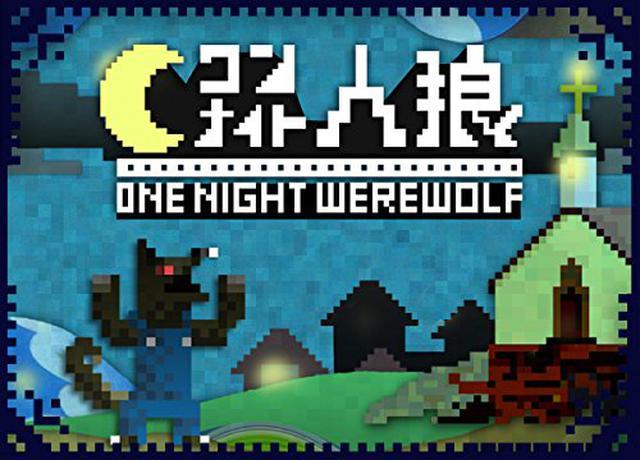 画像2: 【オンライン人狼徹底解説シリーズその3】役職ごとの立ち回り方:人狼・狂人編