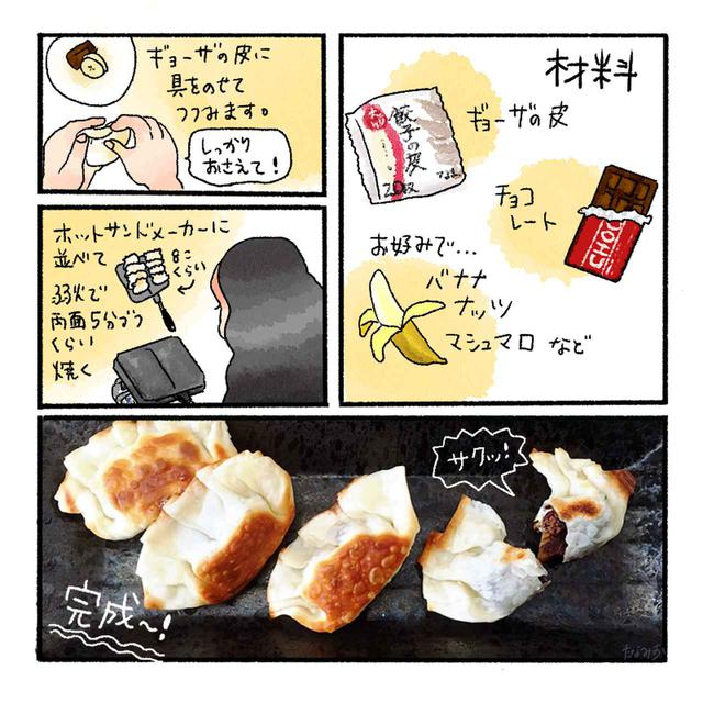 画像: 【ホットサンドDEスイーツレシピ2】なんちゃってチョコパイ!? スイーツ餃子の作り方