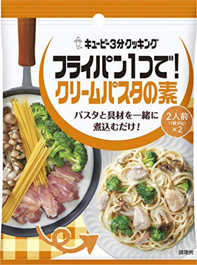 画像4: ソロキャンプ飯にはパスタソースを活用せよ! おすすめ簡単アレンジレシピもご紹介