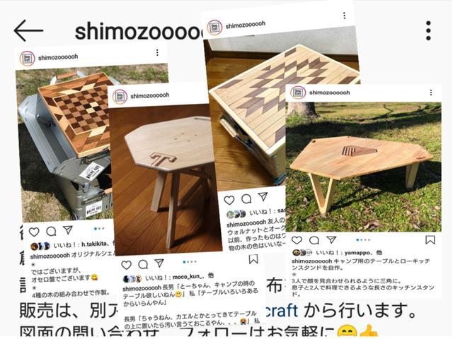 画像2: (Shim Craft撮影)