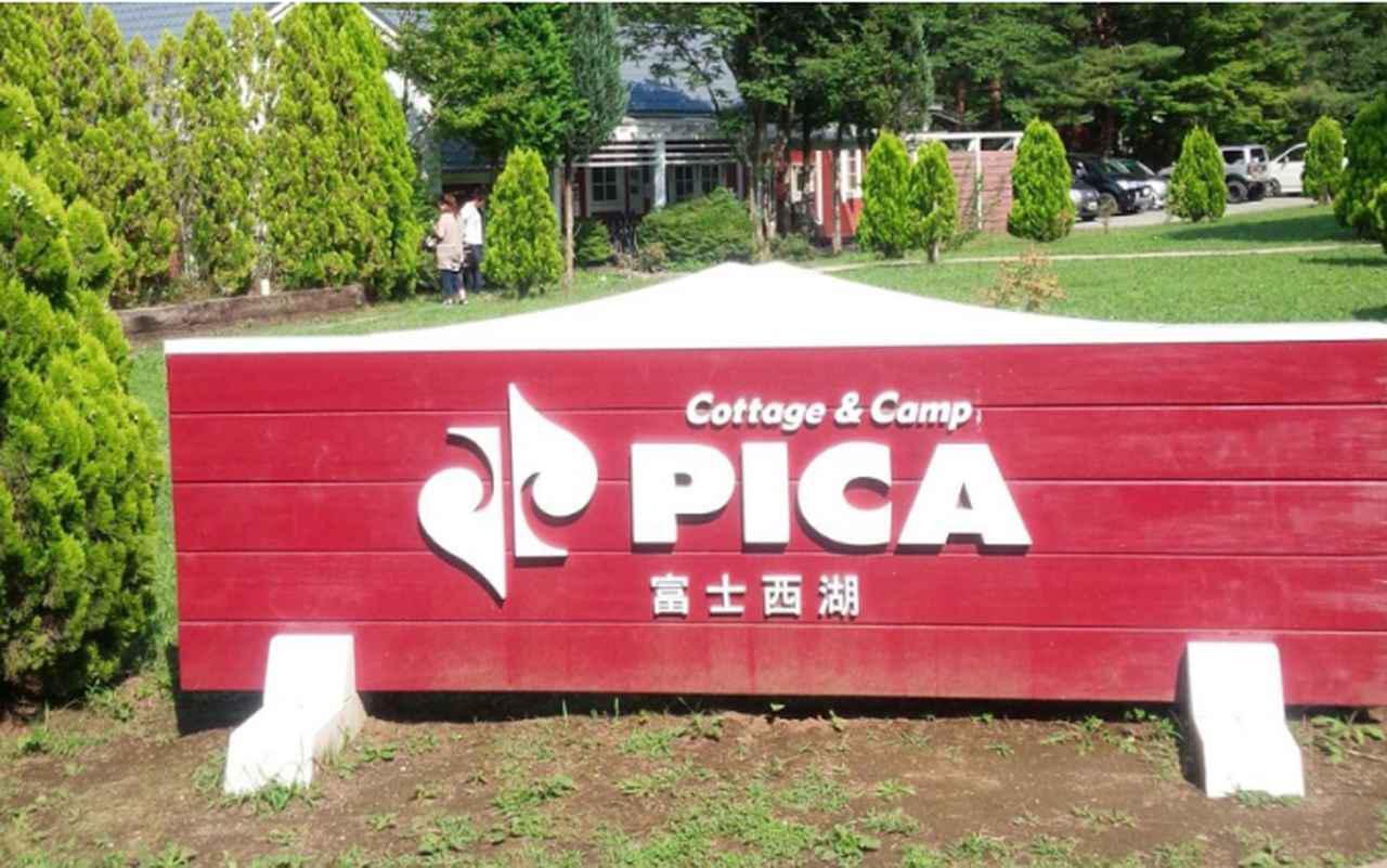 画像: 【PICA富士西湖】キャンプ初心者必見! カヌーや釣り、手ぶらキャンプを楽しもう - ハピキャン(HAPPY CAMPER)