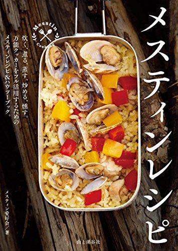 画像2: 【簡単メスティンレシピ】シーフードピラフ・オムライス・ケーキなどおすすめ料理3選