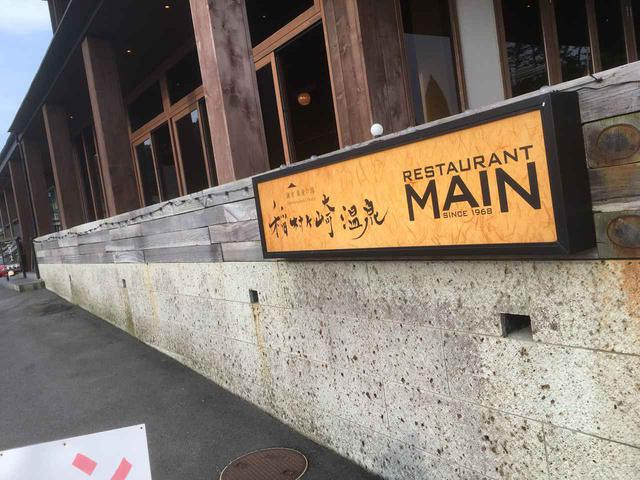 画像: 筆者撮影 「稲村ケ崎温泉」 黒いお湯が特徴的です。隣のレストラン「MAIN」もおしゃれな雰囲気で眺め抜群です。