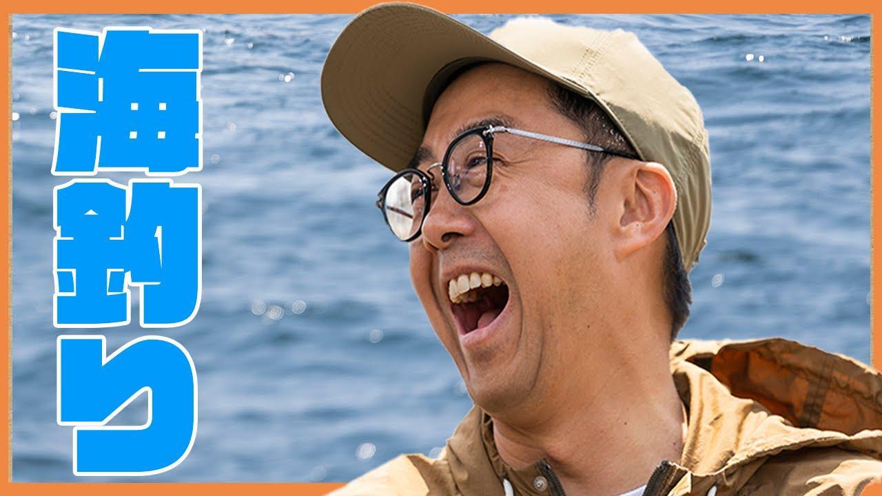 画像1: 【公式】「おぎやはぎのハピキャン」海キャンプ第1話〜海釣り編〜 youtu.be