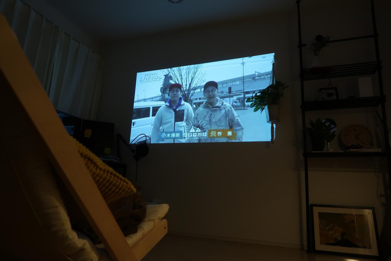 画像1: 編集部撮影 小型プロジェクターでハピキャンを観賞中