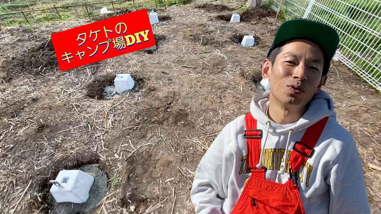 画像: 【キャンプ場をDIY】小屋の基礎作り始動!知識ゼロのタケトでも基礎作りはできるのか?【#8】【#9】 - ハピキャン(HAPPY CAMPER)