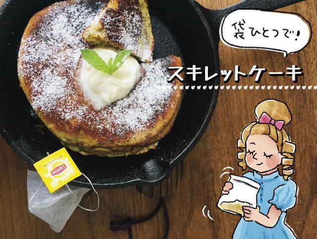 画像: 【スキレットレシピ】キャンプにおすすめ! 袋ひとつで簡単にできるケーキレシピ3選 - ハピキャン(HAPPY CAMPER)