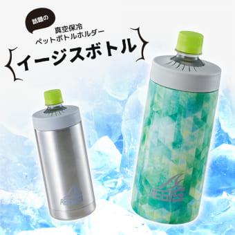 画像3: 【ワークマン人気アイテム】真空保冷ペットボトルホルダー&真空保冷缶ホルダーを紹介