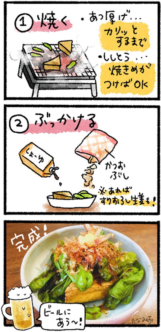 画像: 【ししとうレシピ2】網焼きししとう+こんがり厚揚げでサクサクおつまみ
