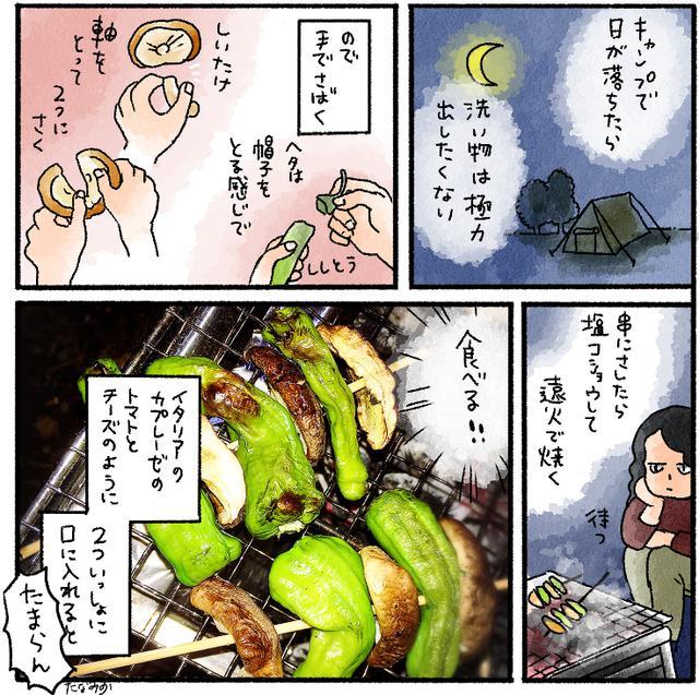 画像: 【ししとうレシピ1】キャンプやBBQで簡単♪ 串焼きシシタケ