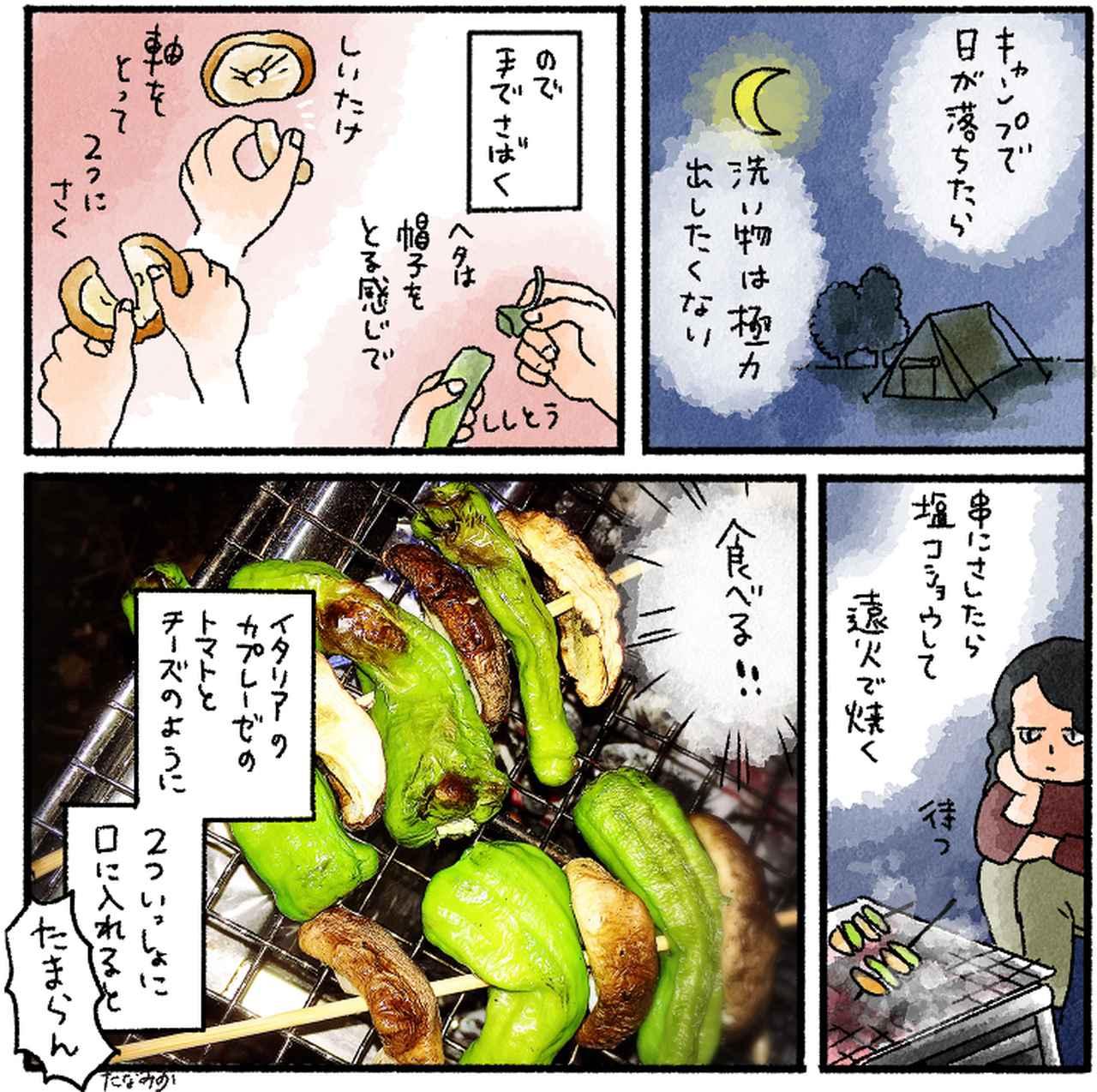 画像: シシタケ料理に必要なものはこちら