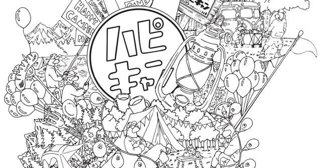 画像: 【塗り絵】ハッピーキャンパー.pdf