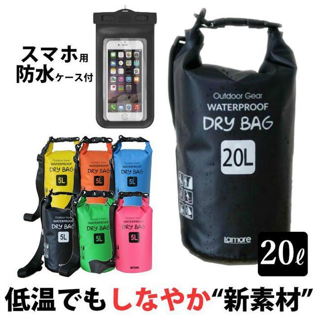 画像7: ワークマンなどの防水バッグ&リュックおすすめ8選 雨の登山やバイクツーリングにも