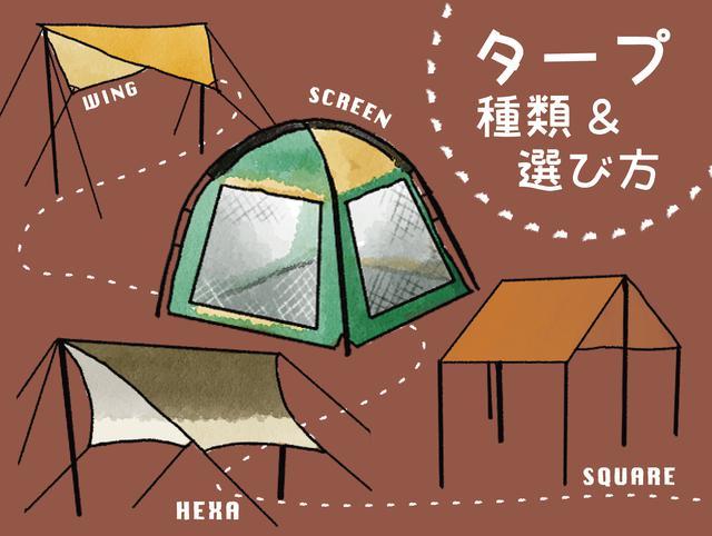 画像: キャンプスタイルに合わせてタープの形や種類を選ぼう お気に入りのタープを見つけてより快適に!