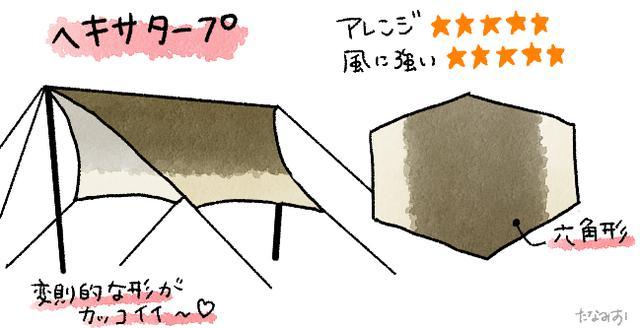 画像: 【タープ種類・形の比較①】六角形のヘキサタープはアレンジが簡単 変則的な形がかっこいい!