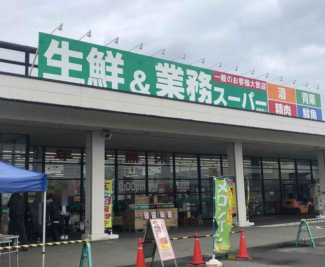 画像: コスパ最強!食費節約に役立つ「業務スーパー」のおすすめ商品をご紹介 - ハピキャン(HAPPY CAMPER)