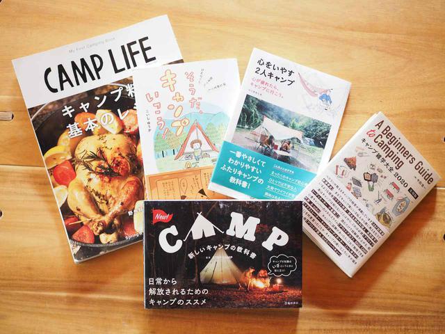 画像: 【おうち時間でキャンプ学習】野あそび夫婦オススメの初心者向けキャンプ入門書5選 - ハピキャン(HAPPY CAMPER)
