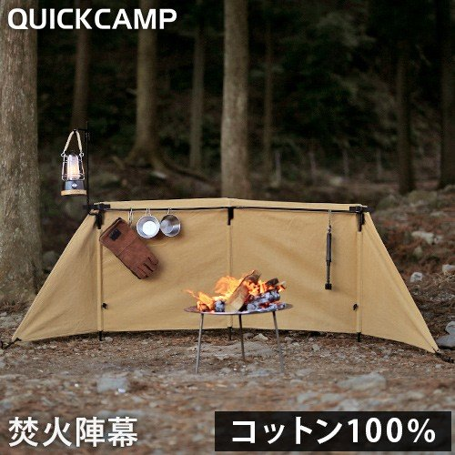 画像: 【2020年新作】大注目商品! QUICKCAMP(クイックキャンプ)の焚火陣幕に新色追加