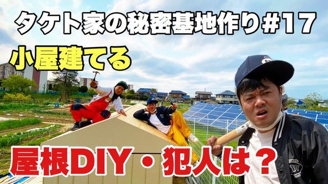 画像2: 屋根DIY・犯人は?【タケト家の秘密基地作り #17】キャンプ場DIY Cabin building www.youtube.com
