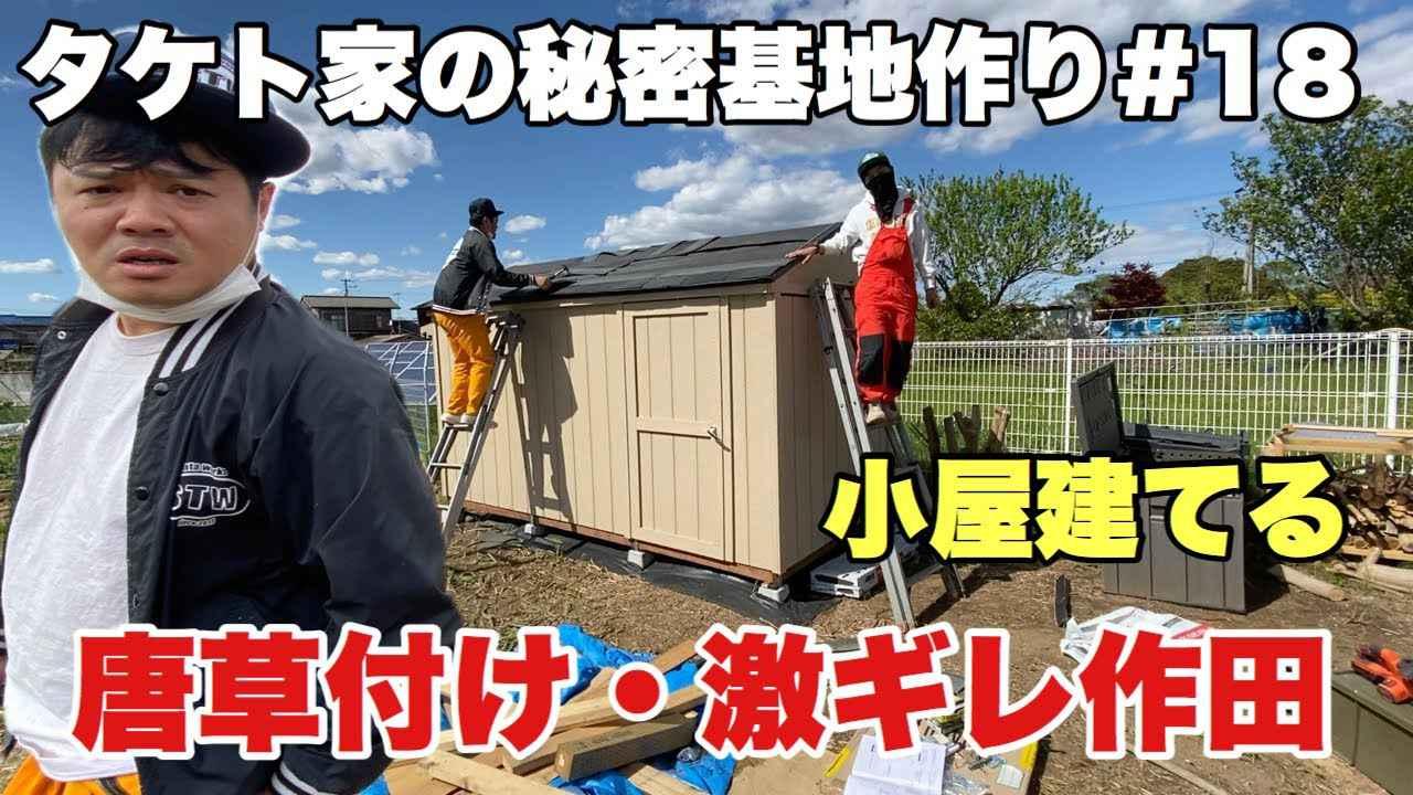 画像: 唐草付け・激ギレ作田【タケト家の秘密基地作り #18】キャンプ場DIY Cabin building www.youtube.com