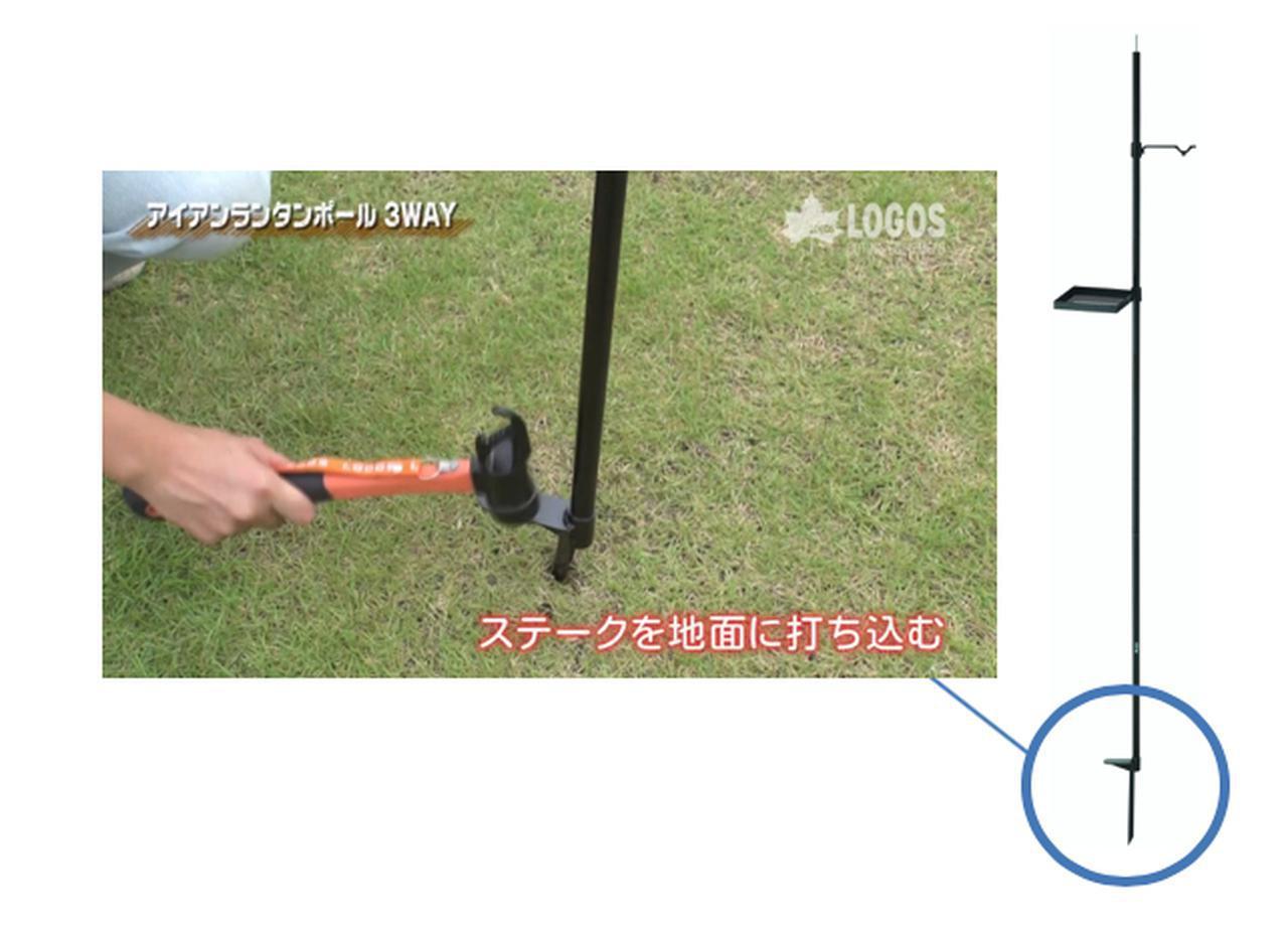 画像: ステークを打ち込むだけの簡単設置。狭い場所にも設置でき、誤って足を引っかける心配もない。 出典:ロゴスコーポレーション https://www.logos.ne.jp